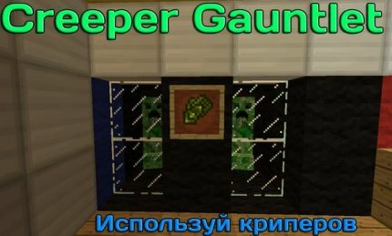 Creeper Gauntlet [1.5.2]